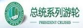 长江总统系列游轮