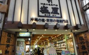 盐屋(国际通店)