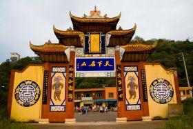 丰都鬼城 首批AAAA级旅游区  长江黄金旅游线上最著名的人文景观之一